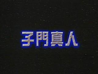 Star Wars lagið í diskóbúningi með japönskum söng