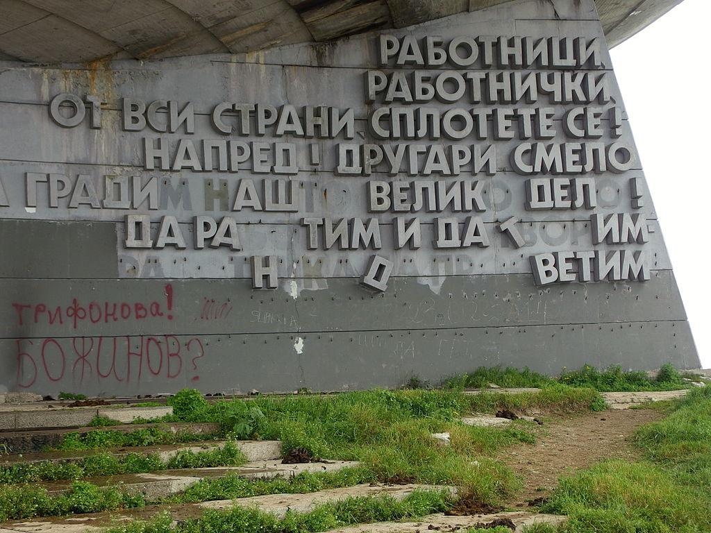 20140618_Buzludzha_11